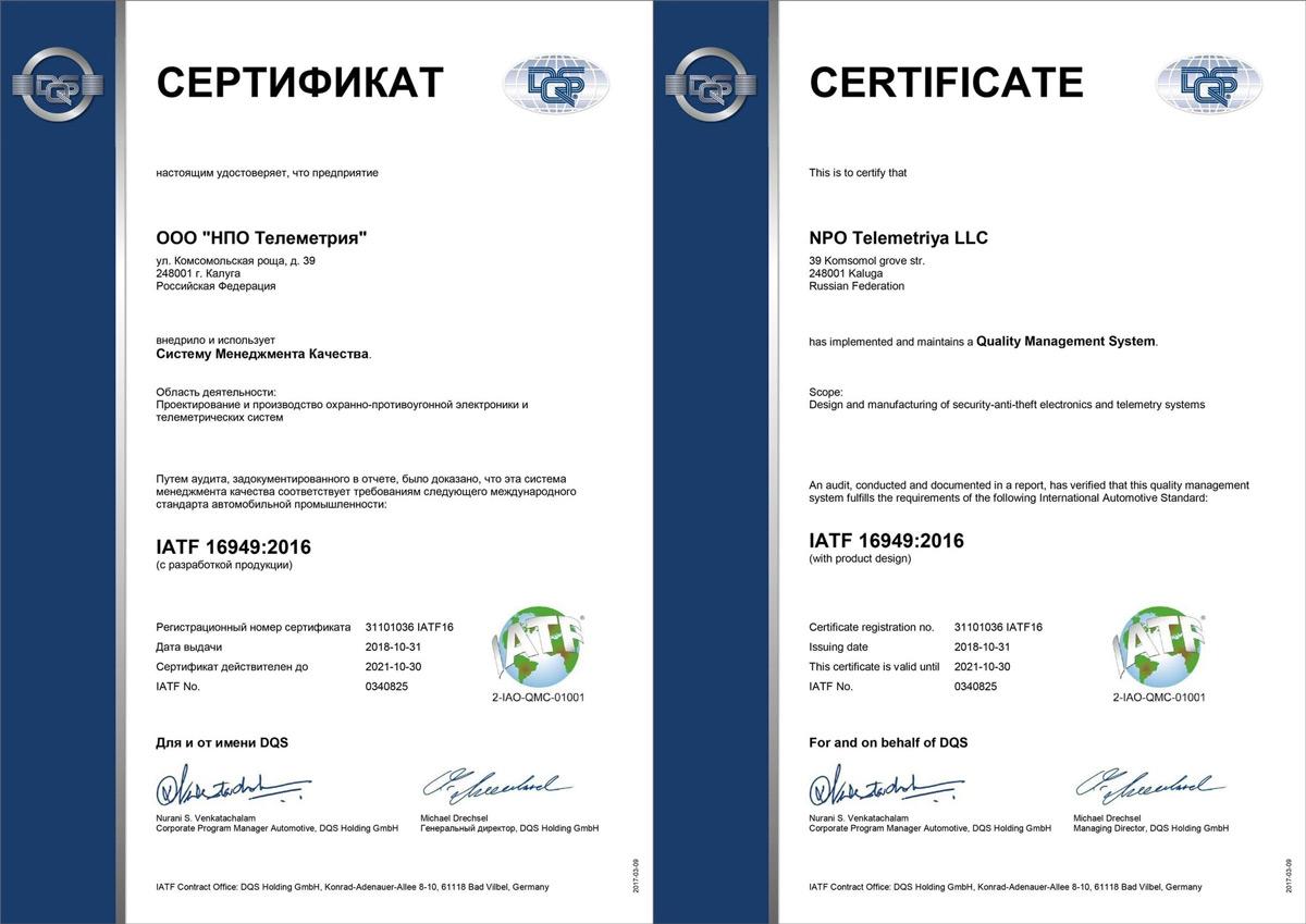 Компанией Pandora успешно пройден очередной сертификационный аудит IATF 16949